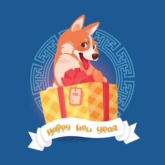 С новым годом дизайн поздравительной открытки 2018 года с собакой корги, сидящей на большой подарочной коробке