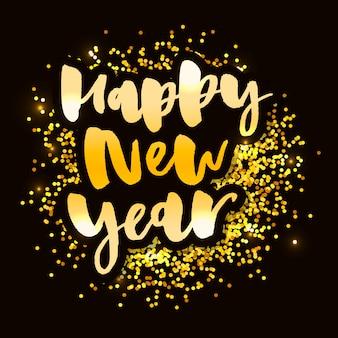 幸せな新しい2018年。レタリング組成とバーストの休日ベクトルイラスト。ヴィンテージお祝いラベル