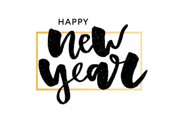 幸せな新しい2018年。レタリングの組成とバーストの休日のイラストレーション。ヴィンテージお祝いラベル