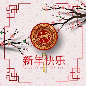 Бумажное искусство 2018 года счастливый китайский новый год с собакой