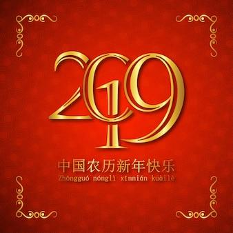 2019年2月5日豚の年。中国の新年の背景