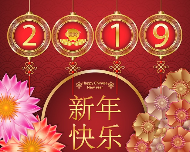 2019 chinese new year greeting with pig zodiac
