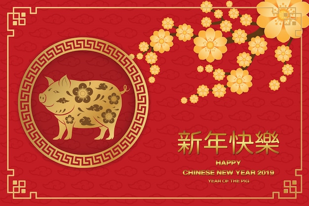 2019 happy chinese new year greeting card.