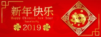 2019 Happy Chinese New Year of the Pig Characters mean