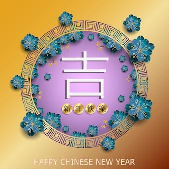 2019幸せな中国の新年のベクトルの背景