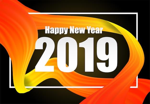 2019幸せな新年。