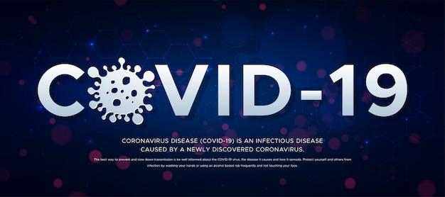 コロナウイルス病の発生(2019-ncov)、感染症に関するバナー。ヘッダーcovid -19と青色の背景にウイルスのシルエット。世界的な流行は人々の健康の概念を脅かしています。