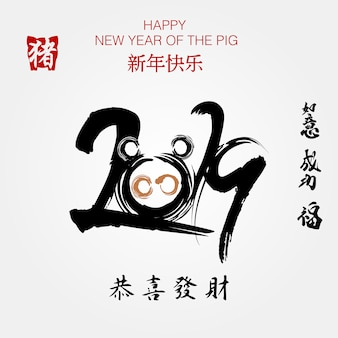 2019 zodiac pig happy chinese new year