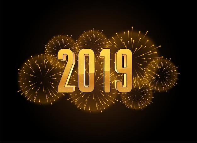 幸せな新年2019年のお祝いの花火の背景