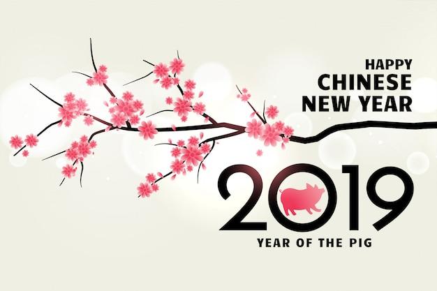 Счастливый китайский новый год 2019 с деревом и цветком