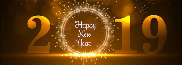 2019年新年カラフルなお祝いのバナー
