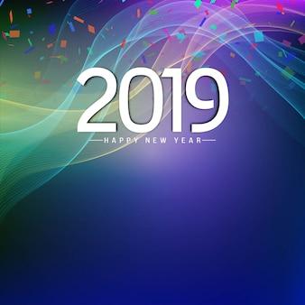 抽象的な波カラフルな新年2019背景のデザイン