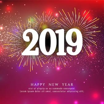 幸せな新年2019エレガントな花火の背景