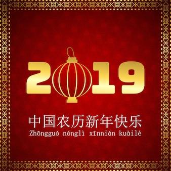 Китай надпись новый год 2019