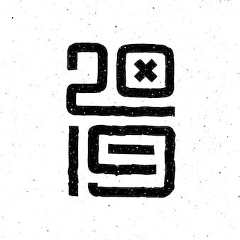 2019幸せな中国の新年の挨拶状。現代手書き文字デザイン。