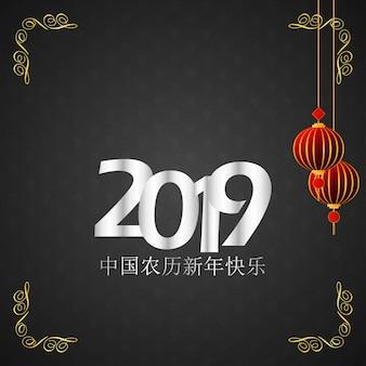 ハッピーチャイニーズニューイヤー2019。漢字グリーティングカードの背景