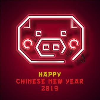 Счастливый китайский новый год 2019