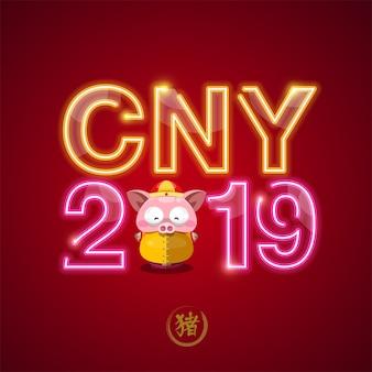 中国の旧正月2019年ネオンの背景。漢字はブタの年を意味します。