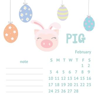 2019年のかわいい豚のカレンダー