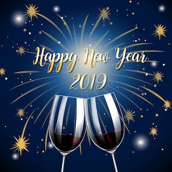 新年あけましておめでとうございます2019シャンパン