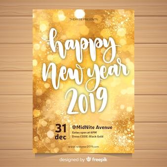 水彩の新年2019パーティーフライヤー