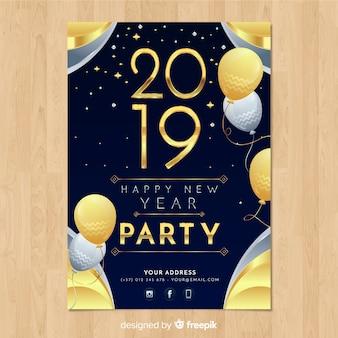 2019新年パーティーバナー