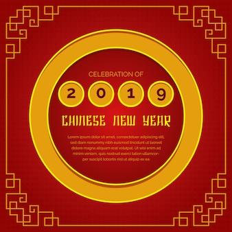 Празднование китайского нового года 2019 с красным и золотым