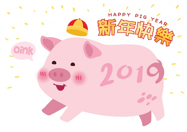 ハッピーピンク新年2019イラストレーターベクトル
