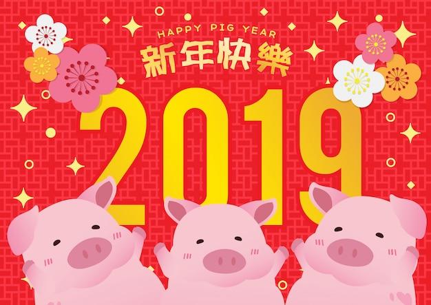 2019幸せな豚年祝賀カードイラストベクトル