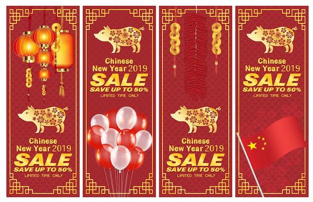 Счастливый китайский новый год 2019 продажа баннер