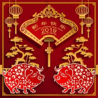 Китайский счастливый китайский новый год 2019 свинья знак зодиака на цветном фоне.
