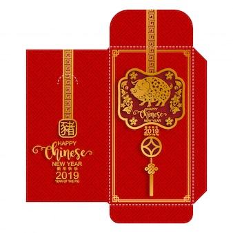 中国の新年2019お金赤い封筒パケット。