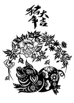 中国の新年2019年、センター書道翻訳、豚の年は繁栄をもたらします