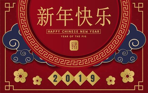 幸せな中国の旧正月2019  - 豚バナーベクトルデザインの年