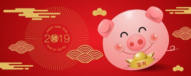 幸せな新年、2019、中国の新年の挨拶