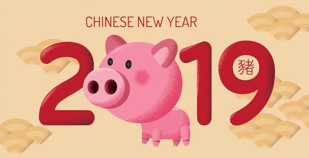 新年あけましておめでとうございます、2019、中国の新年の挨拶、豚の年