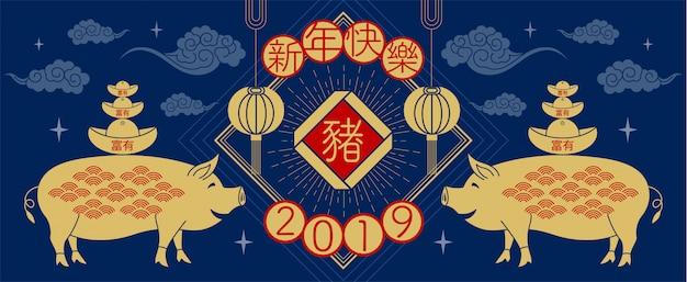 幸せな新年2019