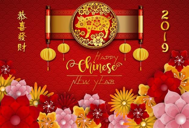 Счастливый китайский новый год 2019 карты. год свиньи