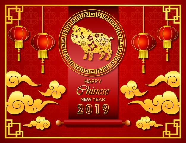 Счастливый китайский новый год 2019 со свитком и фонарем