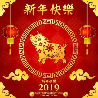 サークルの黄金の豚と幸せな中国の新年2019カード