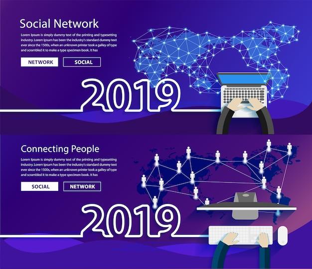 新年2019年のグローバルネットワーク接続のコンセプト