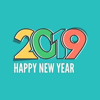 美しいデザインの幸せな新年2019カラフルな