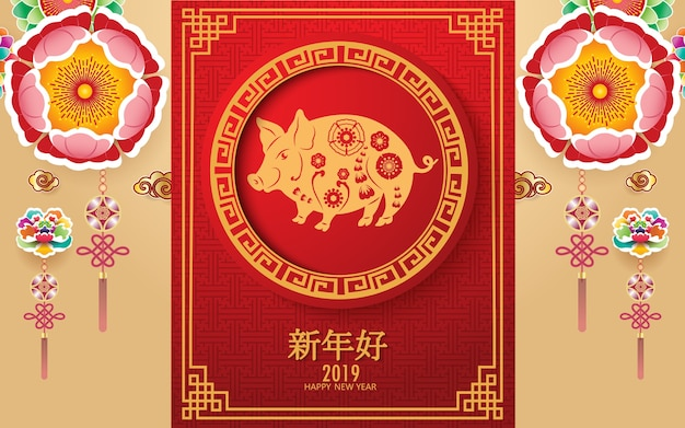 幸せな中国の新年2019年。豚の年。