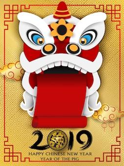 2019 счастливого китайского нового года