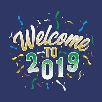 幸せな新年と2019年へようこそ