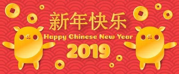 新年あけましておめでとうございます2019年。かわいい黄金の豚と雲とバナー。