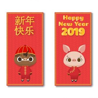 新年あけましておめでとうございます2019年バナー。かわいい豚とイノシシの中国の衣装。