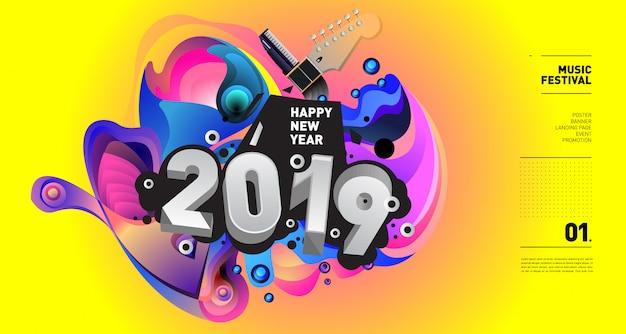 2019新年の音楽祭イラストレーション