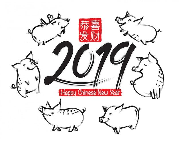 Китайский новый год 2019 года с зодиака-свинья