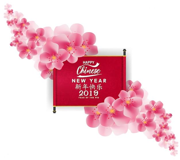 Счастливый китайский новый год 2019, год свиньи.